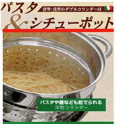 パスタ鍋 IHで麺を茹でる深鍋|コランダーと蒸し器のある軽いパスタ鍋
